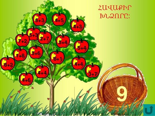 ՀԱՎԱՔԻՐ ԽՆՁՈՐԸ: 4+4 3+4 5+3 4+6 9 2+7 1+8 4+5 7+2 4+4 3+6 6+3 4+3 5+4 8+1 8+2 3+7
