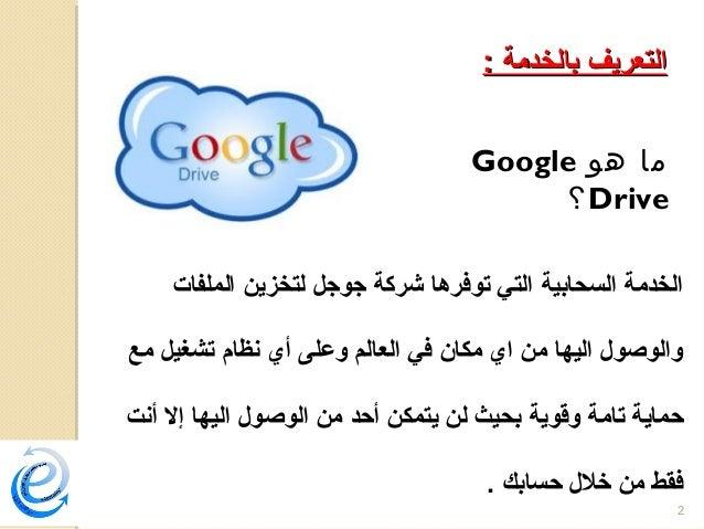 مذكرة جوجل درايف
