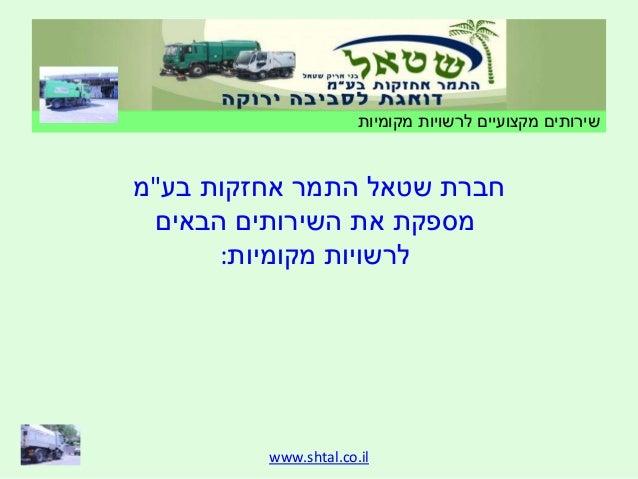 "www.shtal.co.il מקומיות לרשויות מקצועיים שירותים בע אחזקות התמר שטאל חברת""מ הבאים השירותים את מ..."