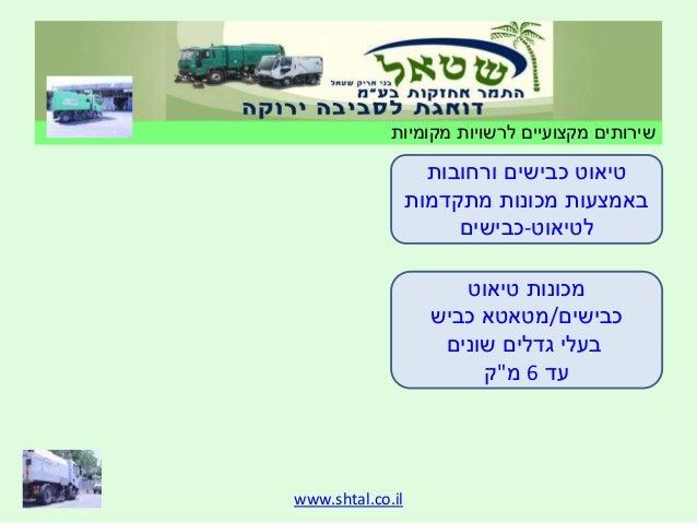 שירותים מקצועיים לרשויות מקומיות Slide 3