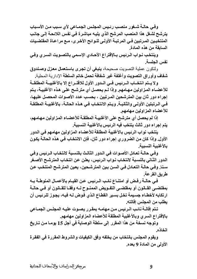 9999ﺍﻟﺪﺭﺍﺳﺎﺕ ﻣﺮﻛﺰﻭﺍﻟﺠﻨﺎﺋﻴﺔ ﺍﻷﺑﺤﺎﺙ باب األس ن م بب س ألي اعي الجم س المجل يس رئ ب من...