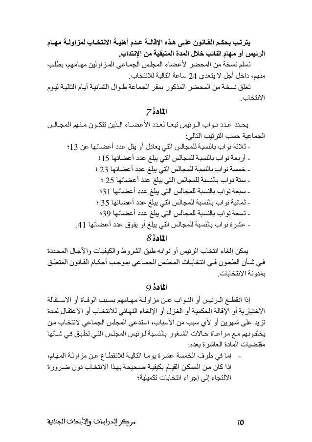 10101010ﺍﻟﺪﺭﺍﺳﺎﺕ ﻣﺮﻛﺰﻭﺍﻟﺠﻨﺎﺋﻴﺔ ﺍﻷﺑﺤﺎﺙ ام مھ ة لمزاول اب االنتخ ة أھلي دم ع ة اإلقال ذه...