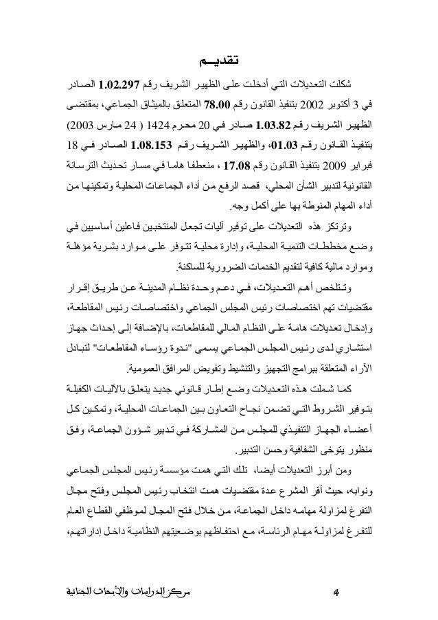 4444ﺍﻟﺪﺭﺍﺳﺎﺕ ﻣﺮﻛﺰﻭﺍﻟﺠﻨﺎﺋﻴﺔ ﺍﻷﺑﺤﺎﺙ Ü{{è'Ïi ىعل تأدخل يالت ديالتالتع شكلتمرق ريفالش ر...