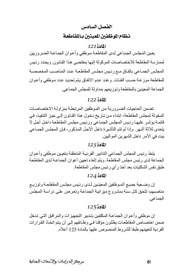 قانون الميثاق الجماعي وفق آخر التعديلات