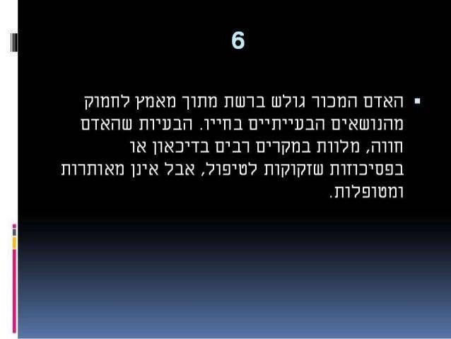 6  י האדם המבךר נךלש ברשר] מר]ך| ־ מאמץ לרןמךק מהוךשאים הבﬠייתיים בחייך.  הבﬠיךך] שהאדם רןךוה,  מלךךר] במקרים רבים באריבאו...