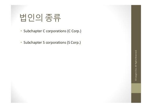 Subchapter S Designation