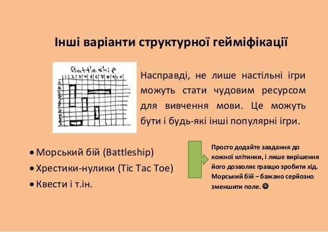 Інші варіанти структурної гейміфікації  Насправді, не лише настільні ігри можуть стати чудовим ресурсом для вивчення мови....