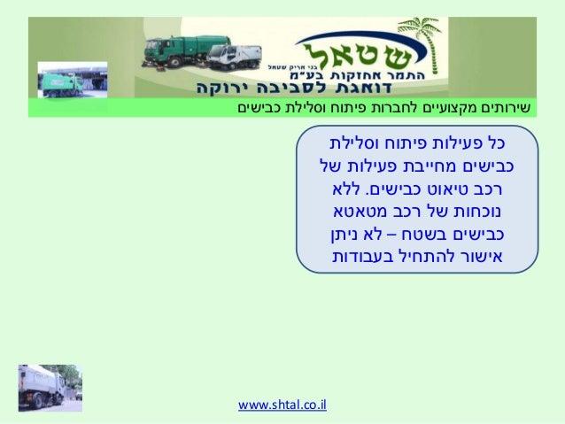 טיאוט כבישים לחברות פיתוח וסלילת כבישים Slide 2