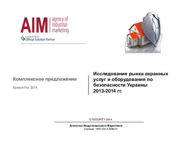 Q-SECURITY 2014  Агентство Индустриального Маркетинга  Украина, 1997-2014 АИМ ©  Комплексное предложение  Кривой Рог 2014 ...