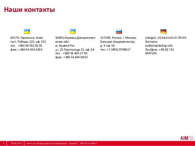 11  Наши контакты  03179, Украина м. Киев  пр-т. Победы 123, оф. 321  тел. +380 44 592 81 81  факс: +380 44 424 4263  5006...