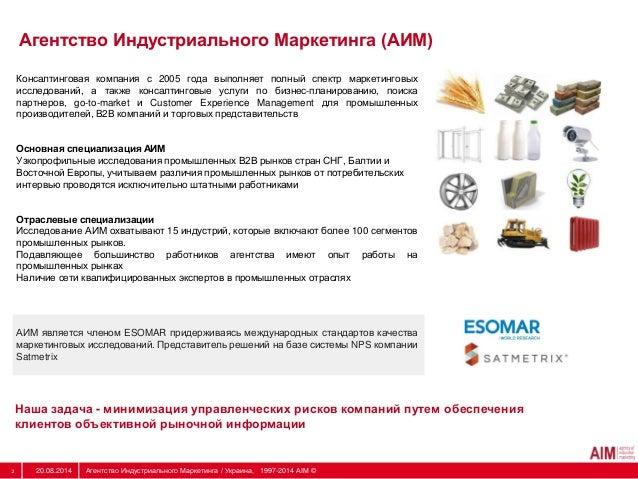 Агентство Индустриального Маркетинга (АИМ)  Консалтинговая компания с 2005 года выполняет полный спектр маркетинговых  исс...