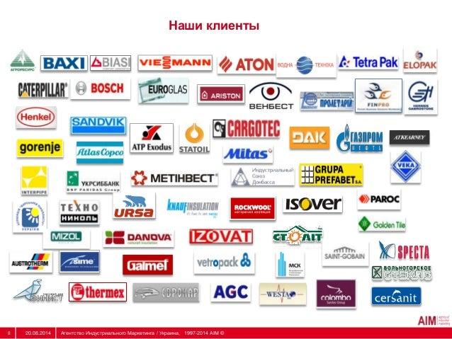 Наши клиенты  20.08.2014 Агентство Индустриального Маркетинга / Украина, 8 1997-2014 АІМ ©