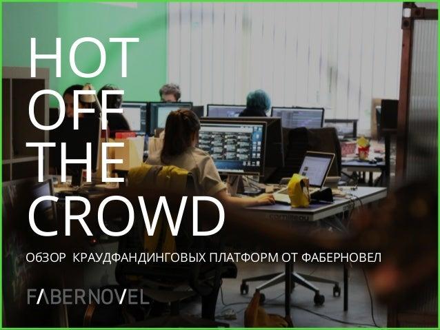 HOT OFF THE CROWDОбЗОР КРАУДФАНДИНГОВЫХ ПЛАТФОРМ ОТ ФАБЕРНОВЕЛ