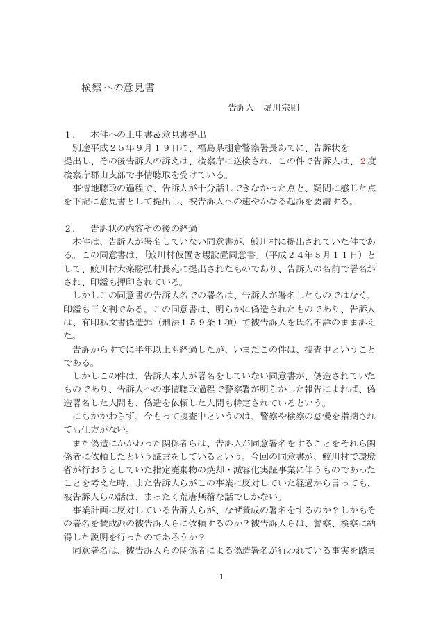 1検察への意見書告訴人 堀川宗則1. 本件への上申書&意見書提出別途平成25年9月19日に、福島県棚倉警察署長あてに、告訴状を提出し、その後告訴人の訴えは、検察庁に送検され、この件で告訴人は、2度検察庁郡山支部で事情聴取を受けている...