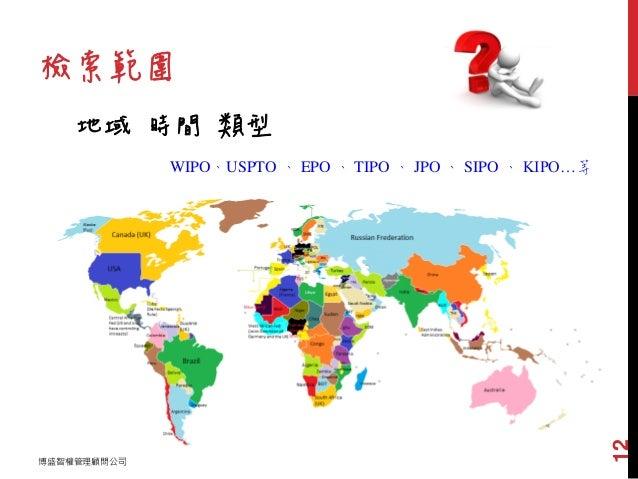 檢索範圍 地域 時間 類型 博盛智權管理顧問公司 12 WIPO、USPTO 、 EPO 、 TIPO 、 JPO 、 SIPO 、 KIPO…等