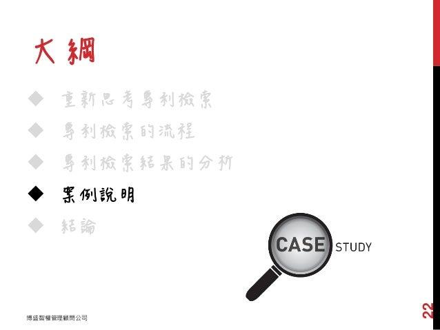 大綱  重新思考專利檢索  專利檢索的流程  專利檢索結果的分析  案例說明  結論 博盛智權管理顧問公司 22