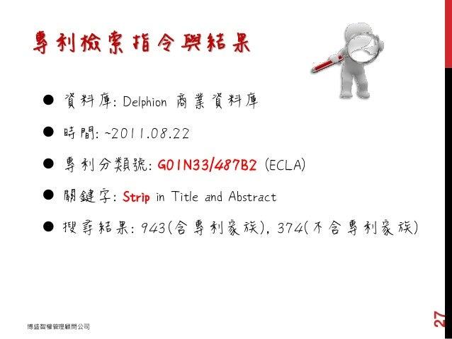 專利檢索指令與結果  資料庫: Delphion 商業資料庫  時間: ~2011.08.22  專利分類號: G01N33/487B2 (ECLA)  關鍵字: Strip in Title and Abstract  搜尋結果: ...