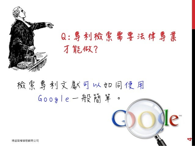 Q:專利檢索需要法律專業 才能做? 檢索專利文獻可以如同使用 Google一般簡單。 博盛智權管理顧問公司 4