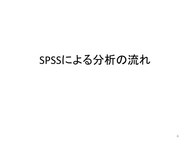 SPSSによる分析の流れ 4