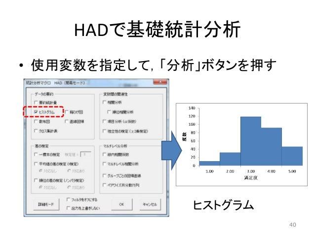 HADで基礎統計分析 • 使用変数を指定して,「分析」ボタンを押す ヒストグラム 40