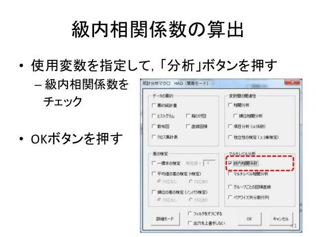 級内相関係数の算出 • 使用変数を指定して,「分析」ボタンを押す – 級内相関係数を チェック • OKボタンを押す 41