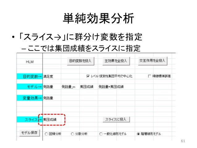 単純効果分析 • 「スライス→」に群分け変数を指定 – ここでは集団成績をスライスに指定 61