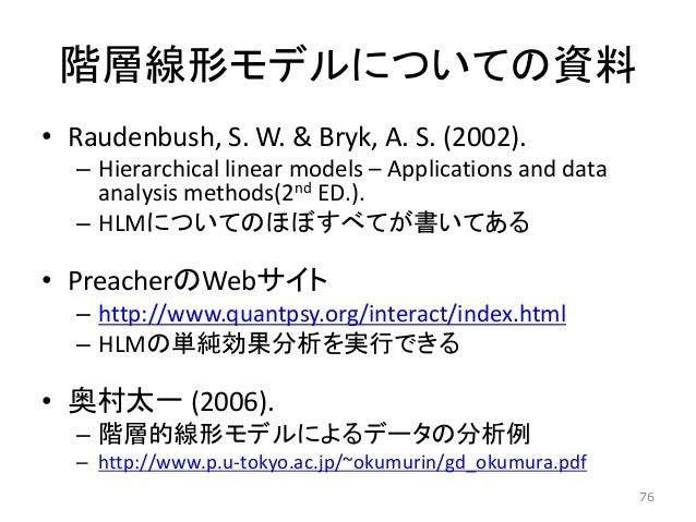 階層線形モデルについての資料 • Raudenbush, S. W. & Bryk, A. S. (2002). – Hierarchical linear models – Applications and data analysis met...