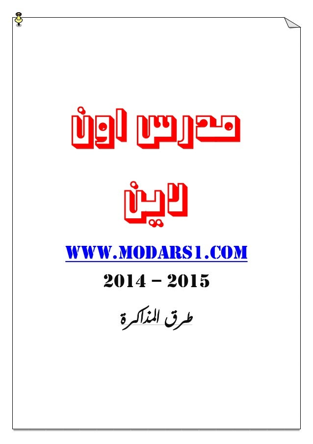 ﺍﻭﻥ ﻣﺪﺭﺱ ﻻﻳﻦ www.modars1.com 2014 – 2015 ﺍﳌﺬﺍﻛﺮﺓ ﻃﺮﻕ