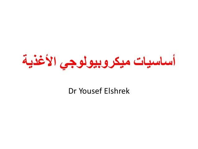 األغذية ميكروبيولوجي أساسيات Dr Yousef Elshrek
