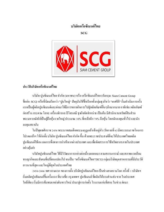 บริษัทเครือซีเมนต์ไทย SCG ประวัติบริษัทเครือซิเมนต์ไทย บริษัท ปูนซิเมนต์ไทย จากัด (มหาชน) หรือ เครือซิเมนต์ไทย (อังกฤษ: Si...