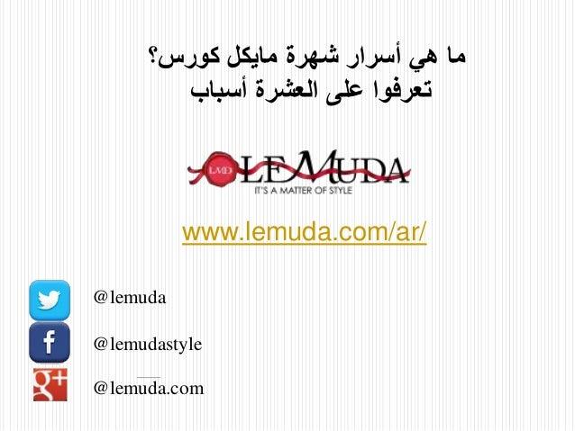 www.lemuda.com/ar/ ماهيأسرارشهرةمايكلكورس؟ تعرفواعلىالعشرةأسباب @lemuda @lemudastyle @lemuda.com