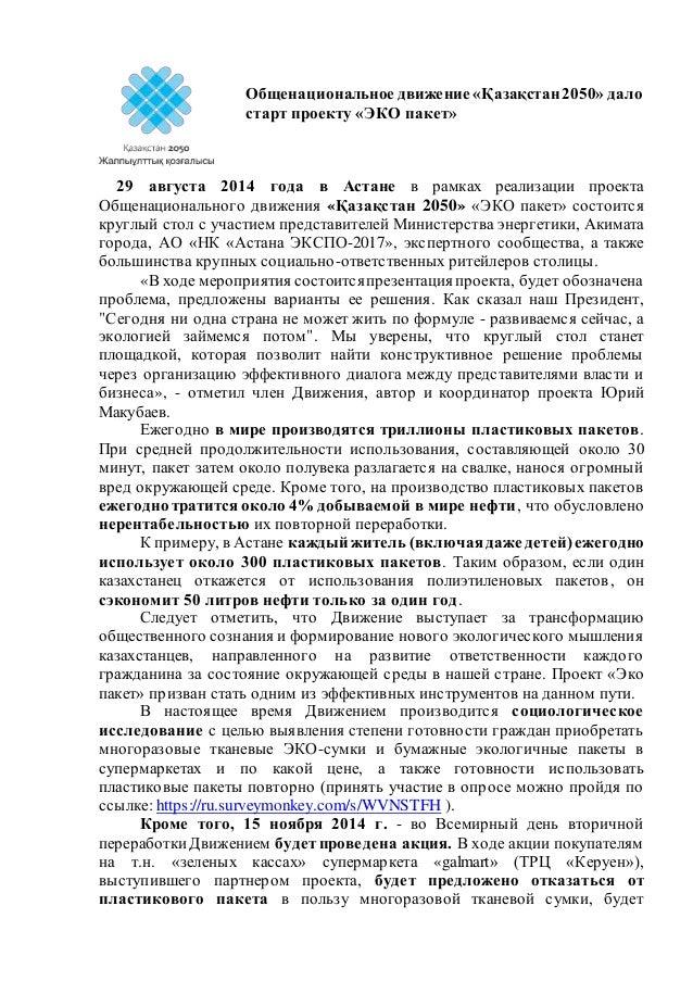 Общенациональное движение«Қазақстан2050» дало старт проекту «ЭКО пакет» 29 августа 2014 года в Астане в рамках реализации ...