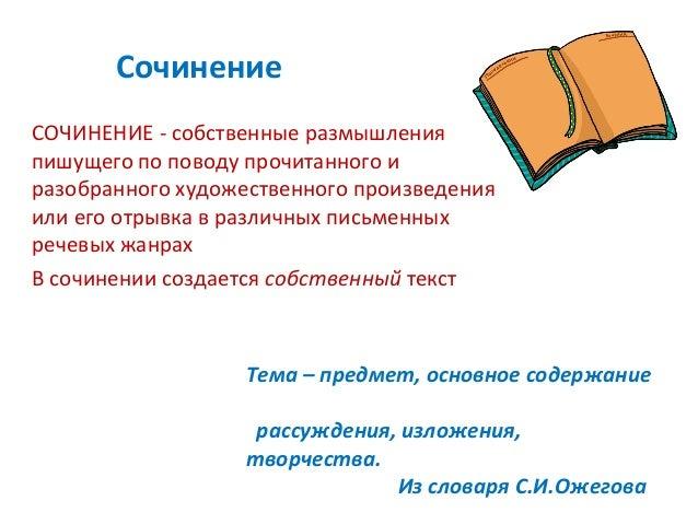 Сочинение  СОЧИНЕНИЕ - собственные размышления  пишущего по поводу прочитанного и  разобранного художественного произведен...