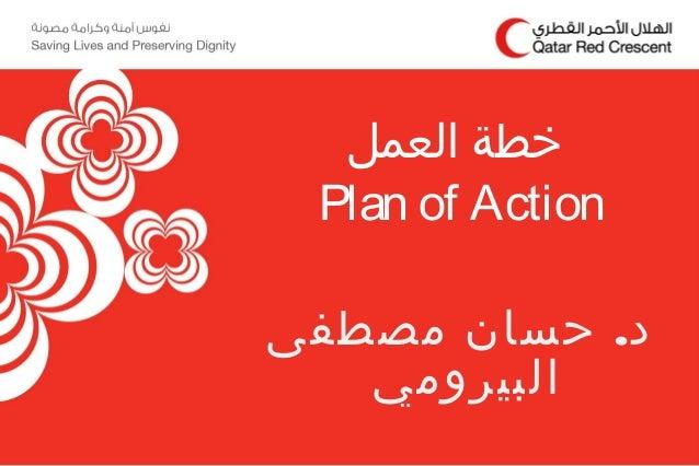 خطة العمل  Plan of Action  د. حسان مصطفى  البيرومي