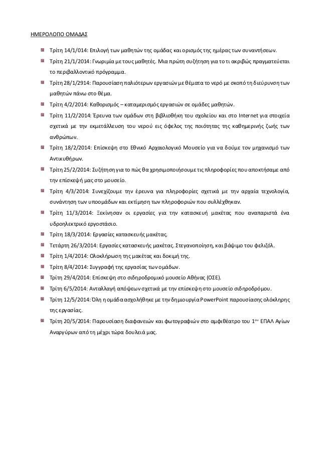 ΗΜΕΡΟΛΟΓΙΟ ΟΜΑΔΑΣ  Τρίτη 14/1/014: Eπιλογή των μαθητών της ομάδας και ορισμός της ημέρας των συναντήσεων.  Τρίτη 21/1/2014...
