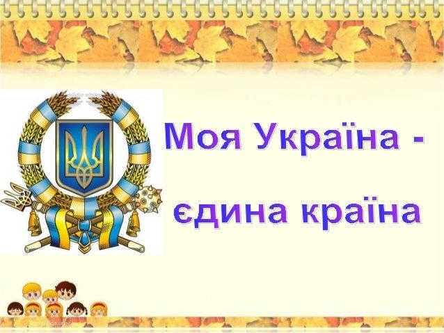 Основний закон нашої держави -  Конституція  • Основний Закон нашої  країни – Конституція-  проголошує Україну  державою. ...