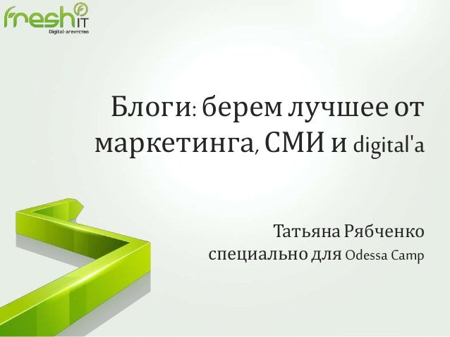 Блоги: берем лучшее от  маркетинга, СМИ и digital'a  Татьяна Рябченко  специально для Odessa Camp