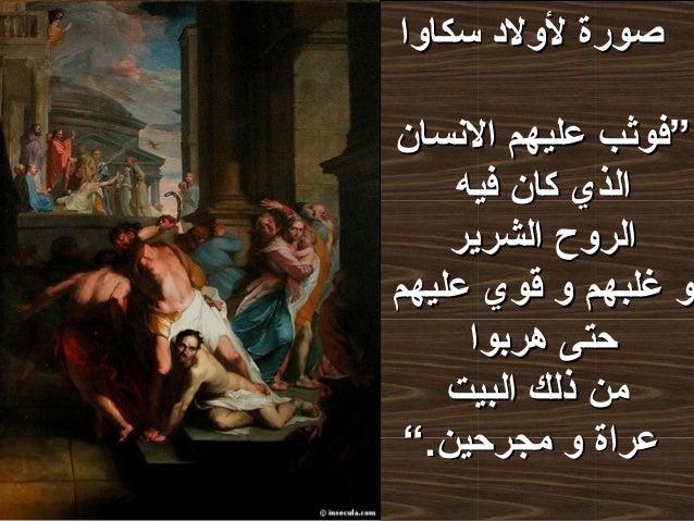 بوربوينت رحلة القديس بولس الرسول التبشيرية الثالثة Slide 3