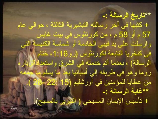 بوربوينت دراسة رسالة بولس الرسول الى اهل رومية Slide 3