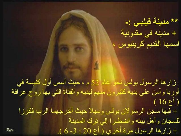بوربوينت دراسة رسالة بولس الرسول الى اهـل فيلبى Slide 3