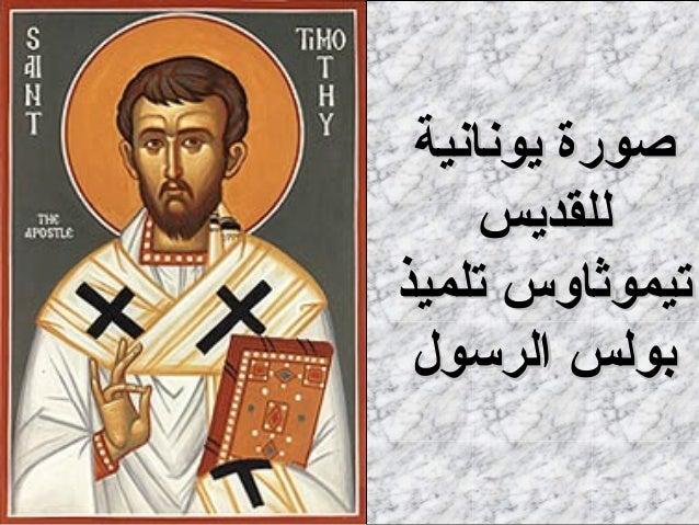 بوربوينت رحلة القديس بولس الرسول التبشيرية الثانية Slide 3