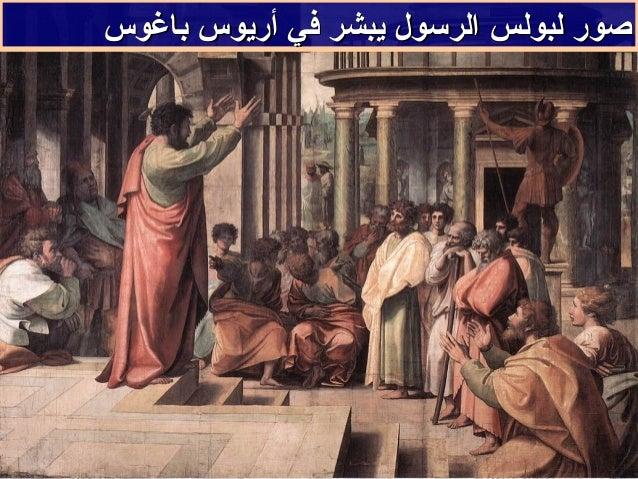 بوربوينت رحلة القديس بولس الرسول التبشيرية الثانية
