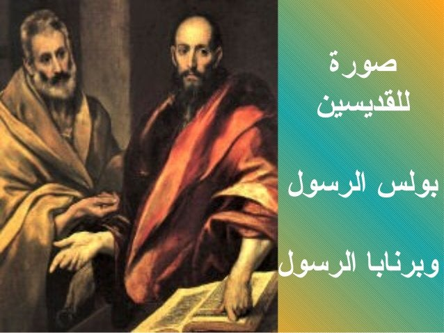 صورة  للقديسين  بولس الرسول  ولبرنابا الرسول