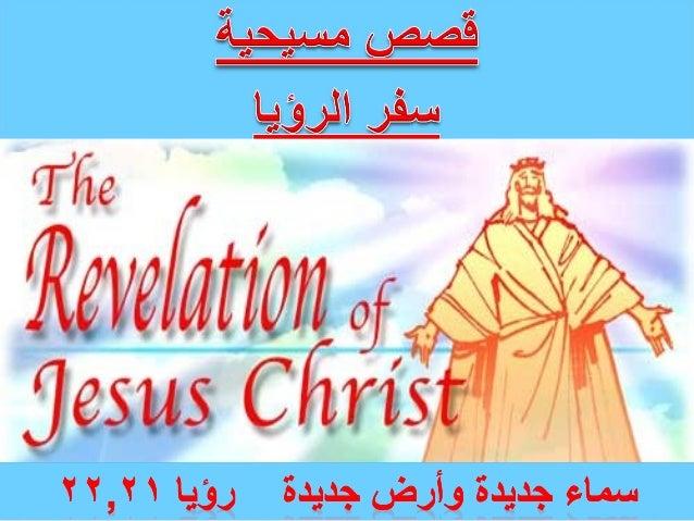 بعد سنوات عديدة من قيامة المسيح يوحنا  احد تلميذه المقربين نُففىى الى جزيرة باطمس