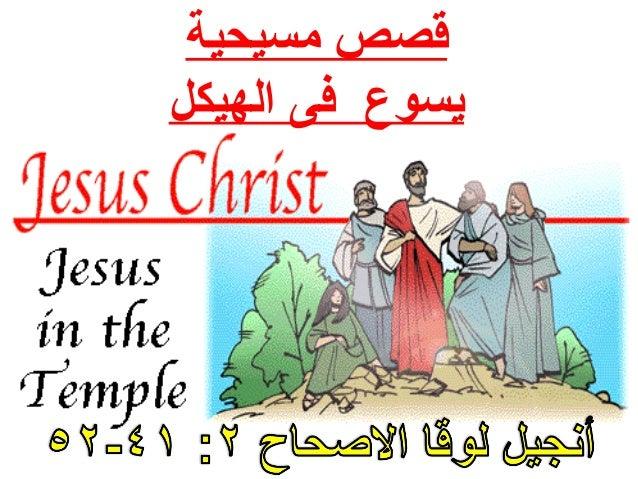 قصص مسيحية  يسوع فى الهيكل