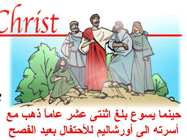يسوع فى الهيكل Slide 2