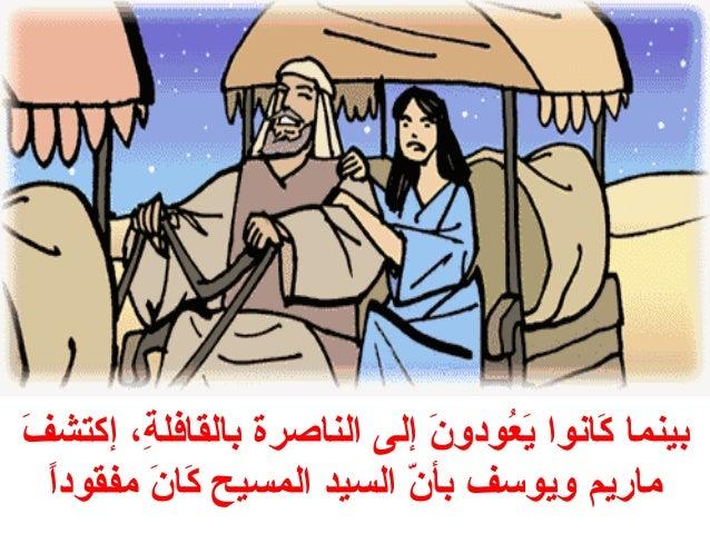 يسوع فى الهيكل Slide 3