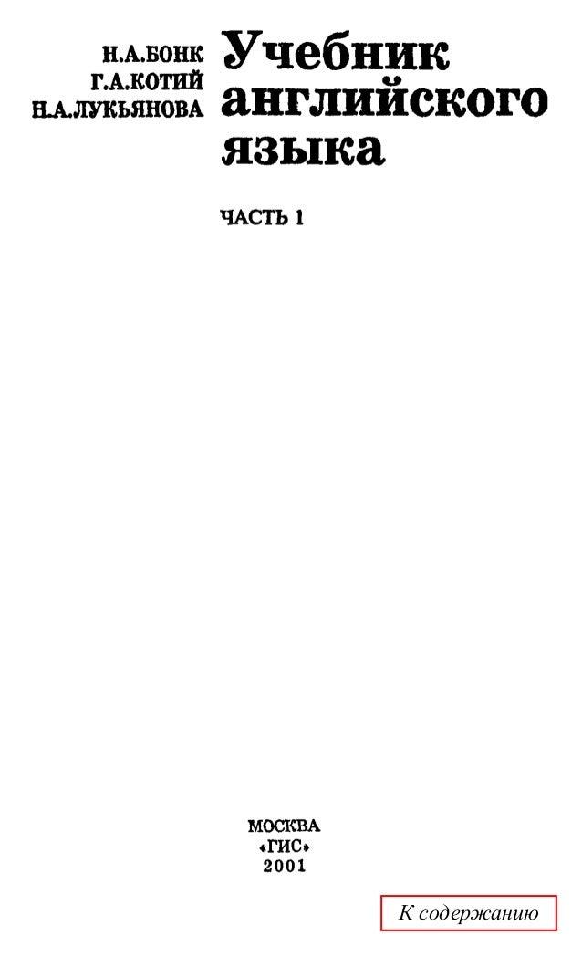 Учебник английского яз в 2-х ч часть1 бонк