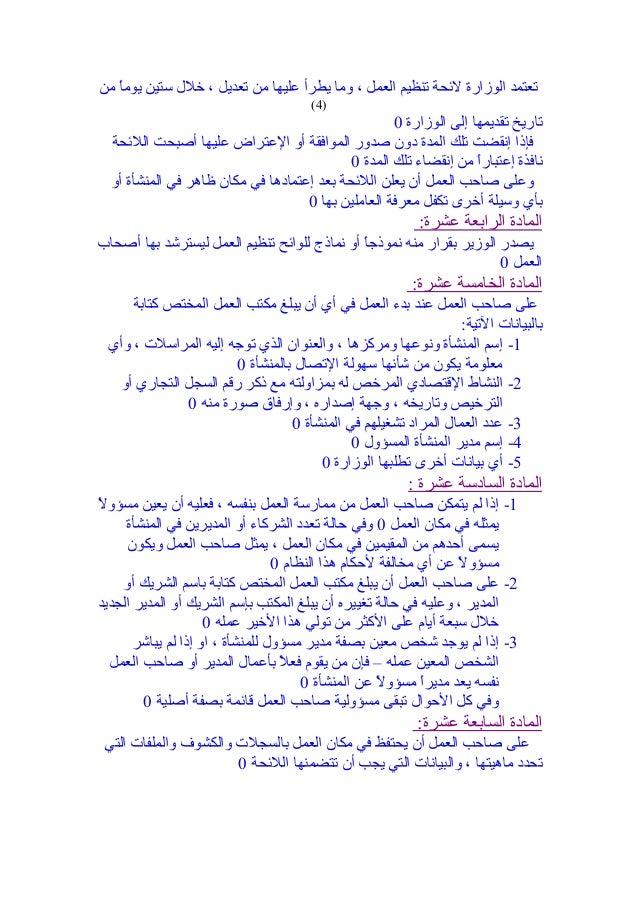 نظام العمل الجديد في السعودية