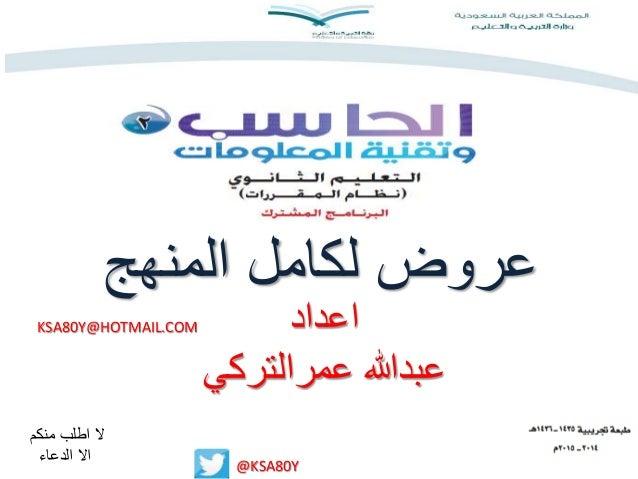اعداد عبدهللاعمرالتركي منكم اطلب ال االالدعاء المنهج لكامل عروض KSA80Y@HOTMAIL.COM @KSA80Y